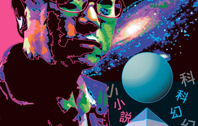 Liu Cixin won the 2015 Hugo Award for his novel 'The Three Body Problem