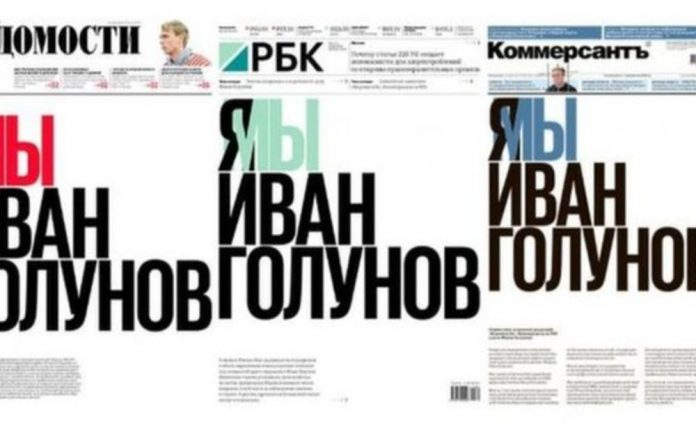 Three of Russia's leading newspapers have come out in support of a reporter charged with drug offences